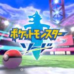 御三家選びと幻のポケモン【ポケモン剣盾 プレイ記】#1
